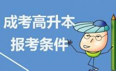 广东成考高升本报考条件是什么