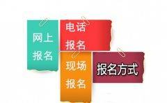 广州夜大的报名方式