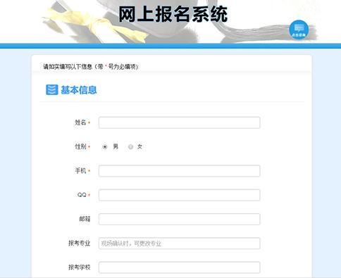 成考网上报名系统