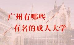 广州有哪些有名的成人大学