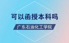 广东石油化工学院可以函授本科吗