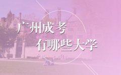 广州哪些大学可以成考