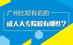 广州比较有名的成人大专院校有哪些