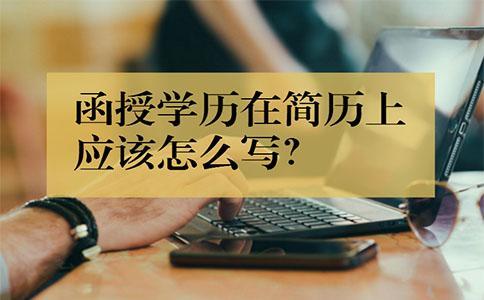 函授学历在简历上应该怎么写