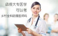 函授大专医学可以考乡村全科助理医师吗