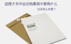 函授大专毕业后档案袋中都有什么,应该怎么处理