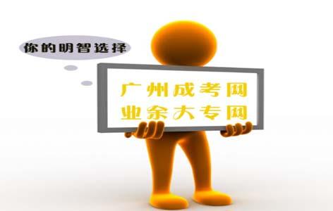 在广州报读业余大专报名网址