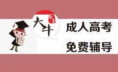 【大牛教育】免费辅导来袭,成人高考大专本科