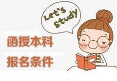 广东第二师范学院有没有函授本科?