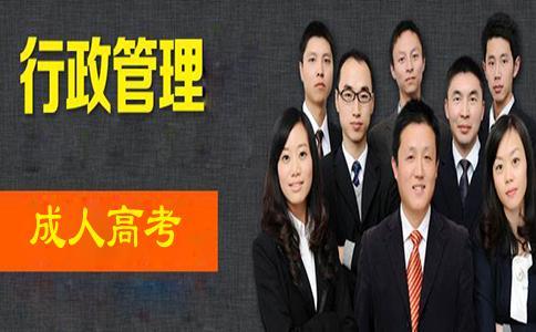 广州成人高考网_行政管理成人高考专业_广州成考网