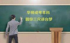 华南师范大学成考本科,圆你三尺讲台梦