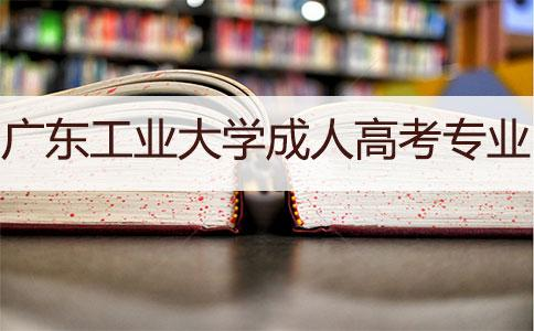 广州成人高考网_2019年广东工业大学成人高考专业汇总_广州成考网