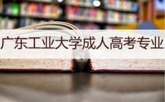2019年广东工业大学成人高考专业汇总