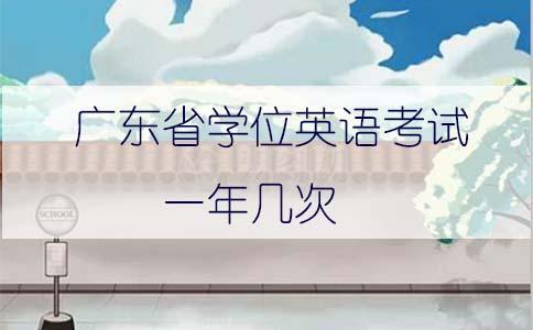 广东省学位英语考试