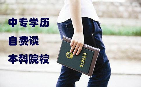 中专学历自费读本科院校