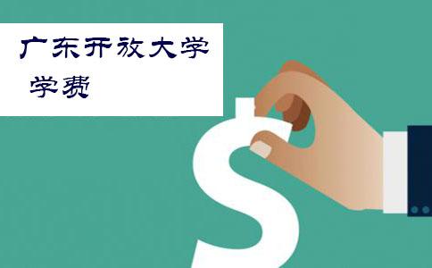 广东开放大学学费