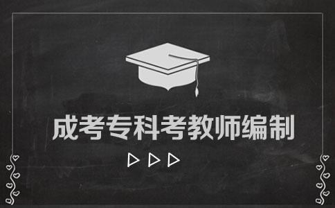 成考专科文凭考教师编制
