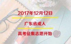 2017年广东省成人高考征集志愿开始