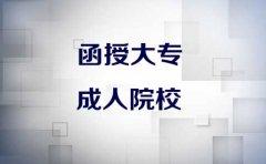 广州什么学院可以读函授大专
