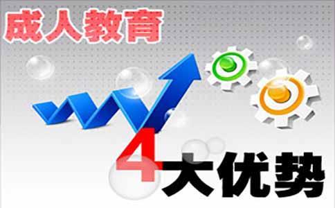广州成人高考网_2018报读成人高等教育的四大优势_广州成考网