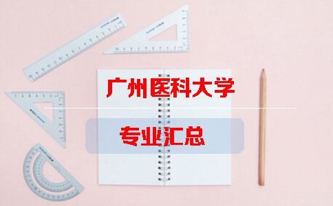 广州医科大学专业汇总