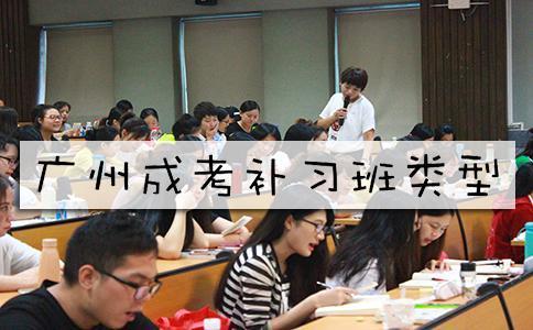 广州成人高考补习班