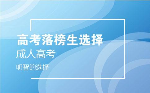 成人高考�zh�9`�z�Nj_高考落榜生选择成人高考,明智吗?