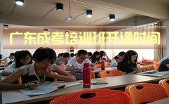 广东成人高考培训什么时候开始?