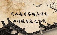 成人高考高起点语文古诗练习题及答案