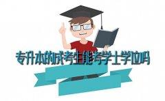 专升本的成考生能考学士学位吗