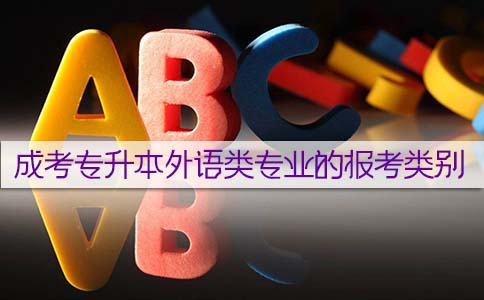 成考专升本外语类专业的报考类别