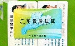 外地户口可以报考广东省的成考学校吗?
