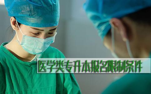 医学类专升本报名限制条件