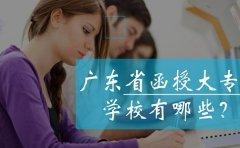 广东省函授大专学校有哪些?