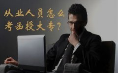 从业人员怎么考函授大专?