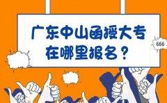 广东中山函授大专在哪里报名?