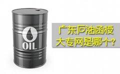 广东石油函授大专网是哪个?