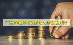 广东金融学院函授大专怎么样?