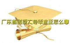 广东省函授大专毕业证怎么拿?