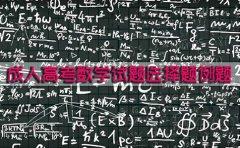 成人高考数学试题选择题例题