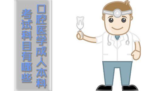 口腔医学成人本科考试科目