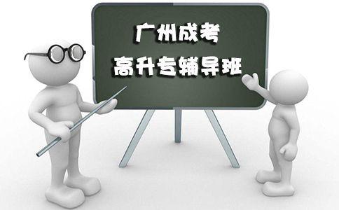 广州成考高升专辅导班