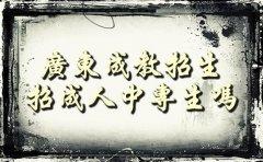 广东成教招生招成人中专生吗?