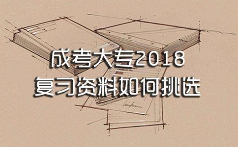 成考大专2018复习资料挑选