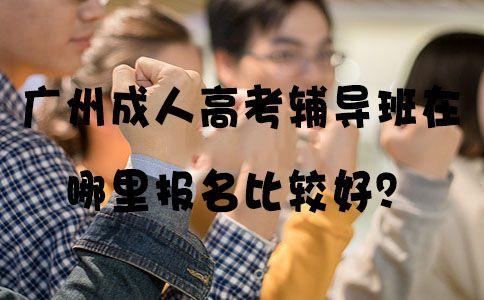 广州成人高考辅导班在哪里报名比较好?