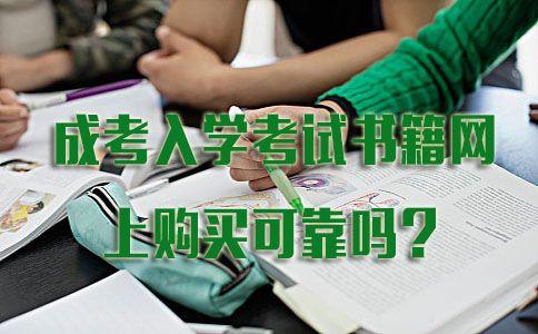 成考入学考试书籍网上购买可靠吗?