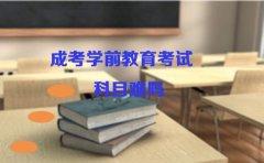 成考学前教育考试科目难吗