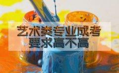 艺术类专业成考要求高不高?