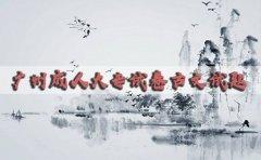 广州成人大专试卷古文试题