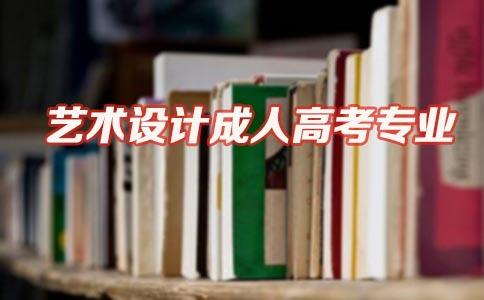 广州成人高考网_艺术设计成人高考专业_广州成考网